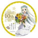 """AnoHana"" Collaborates with Chichibu Railway Steam Locomotive for 10th Anniversary"