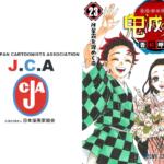 """Kimetsu no Yaiba"" Wins Grand Prize at Japan Cartoonists Association Award"