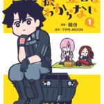 """First Volume of """"Fujimaru Ritsuka wa Wakaranai"""" Out Now"""