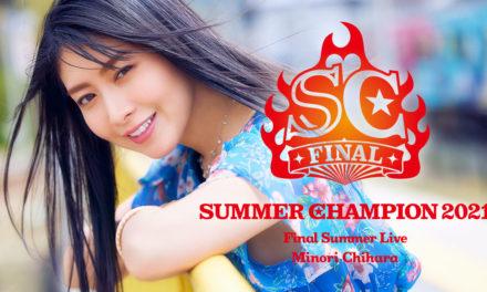 """""""SUMMER CHAMPION 2021 〜Minori Chihara Final Summer Live〜"""" to Stream Overseas!"""
