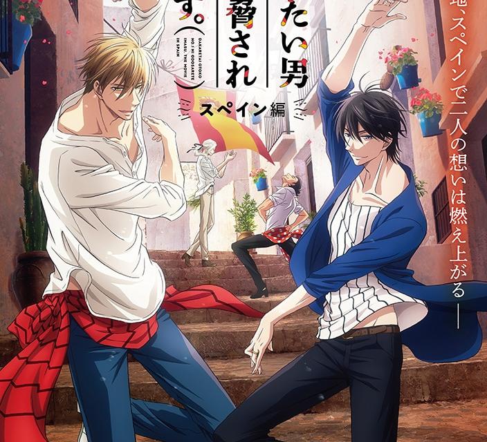 """""""Dakaretai Otoko 1-i ni Odosarete Imasu."""" Film Gets 9th October Release Date"""