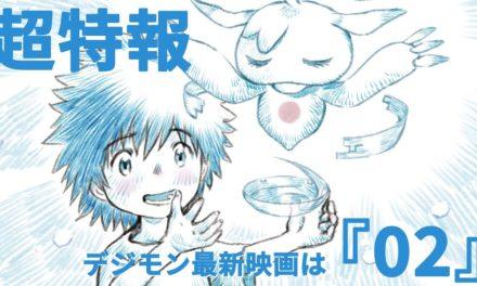 "New Film Based on ""Digimon Adventure 02"" Announced!"