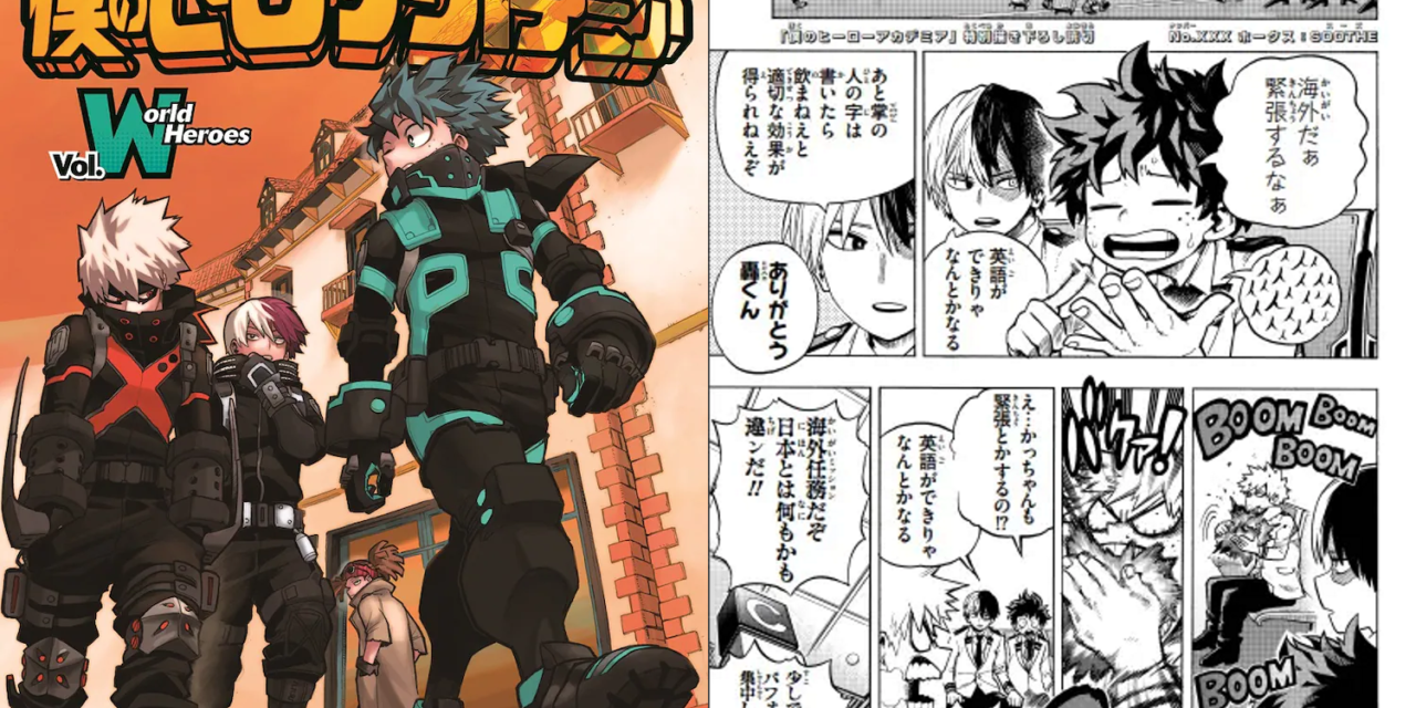 """Special Comic to be Given Away at """"My Hero Academia THE MOVIE World Heroes Mission"""" Screenings"""