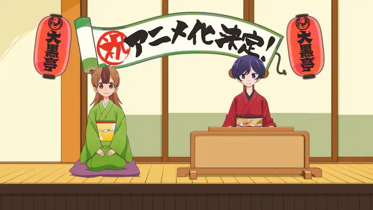 """TV Anime Adaptation Confirmed for """"Uchi no Shishou wa Shippo ga Nai""""!"""