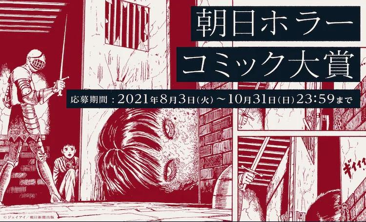 Asahi Shimbun Publishing Holds the Horror Manga Awards, Judged by Junji Ito