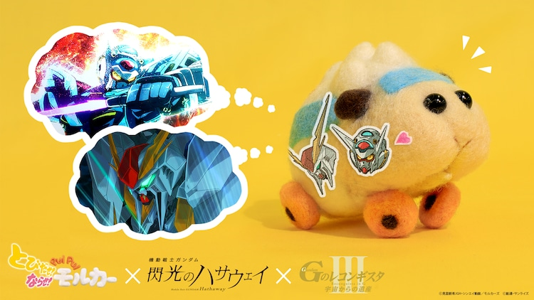 """""""PUI PUI Molcar"""" Collabs with Not Just One but Two """"Gundam"""" Series Because Why Not?!"""