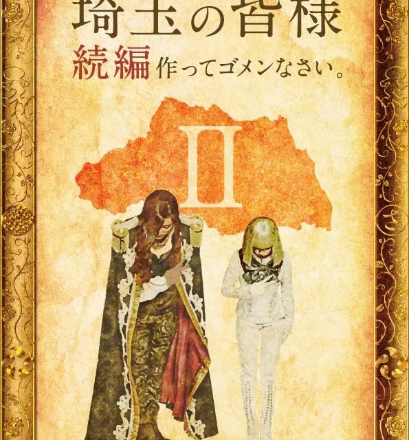 "GACKT and Fumi Nikaido to Return in New ""Tonde Saitama"" Film"