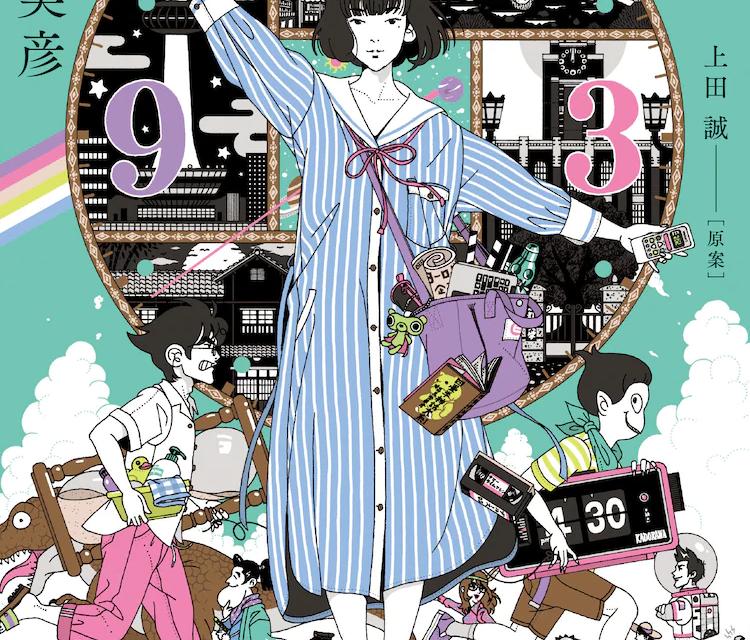 """The Tatami Galaxy"" Sequel ""Yojohan Time Machine Blues"" Gets TV Anime Adaptation by Science SARU"