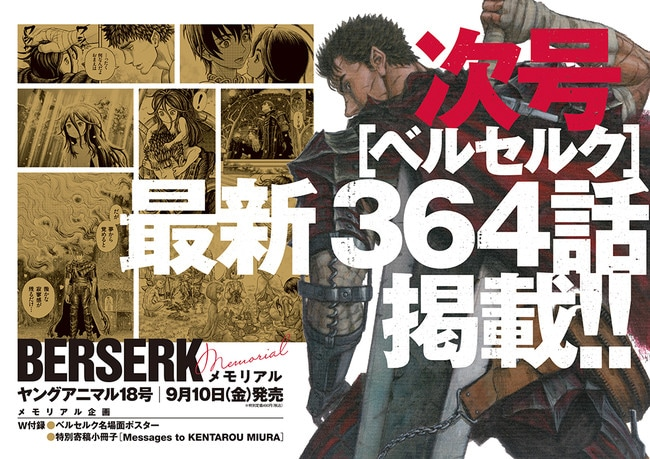 """New """"BERSERK"""" Chapter and Memorial Project to be Published in Young Animal"""