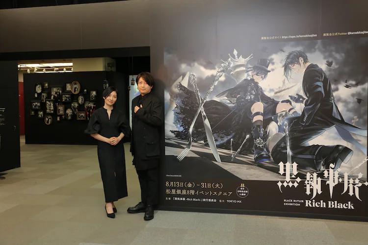 """Seiyuu Maaya Sakamoto and Daisuke Ono Visit 15th Anniversary """"Kuroshitsuji Exhibition -Rich Black-"""" in Tokyo"""