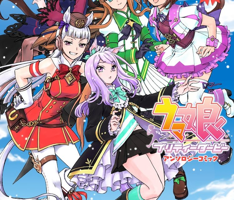 """CLAMP to Illustrate Cover for """"Uma Musume Pretty Derby Anthology"""" VOL 2!"""