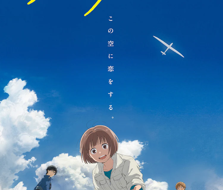 """Feature Film Adaptation of """"BLUE THERMAL"""" Manga Slated for March 2022"""