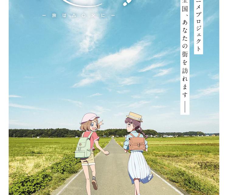 "Travel-themed Anime Project ""Tabi-Hani"" Announced!"