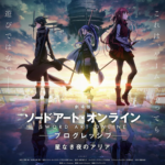"LiSA's New Song ""Yuke"" Chosen as Opening Theme of ""Sword Art Online Progressive: Aria of a Starless Night"""