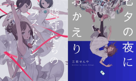 """Toei Launches """"Novel x Anime PV"""" Project with Publisher Kawade Shobo"""