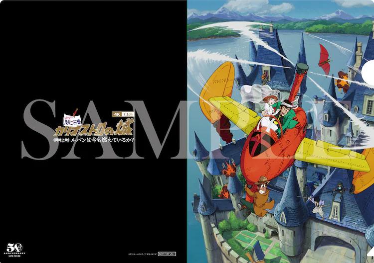 """Lupin III Cagliostro's Castle"" Japan Re-run to Release Special Souvenirs"
