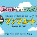 Ghibli Museum Mitaka Finally Opens Online Store!