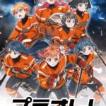 "Idol Hockey Anime ""PuraOre! ~PRIDE OF ORANGE~"" Begins Broadcast Run!"