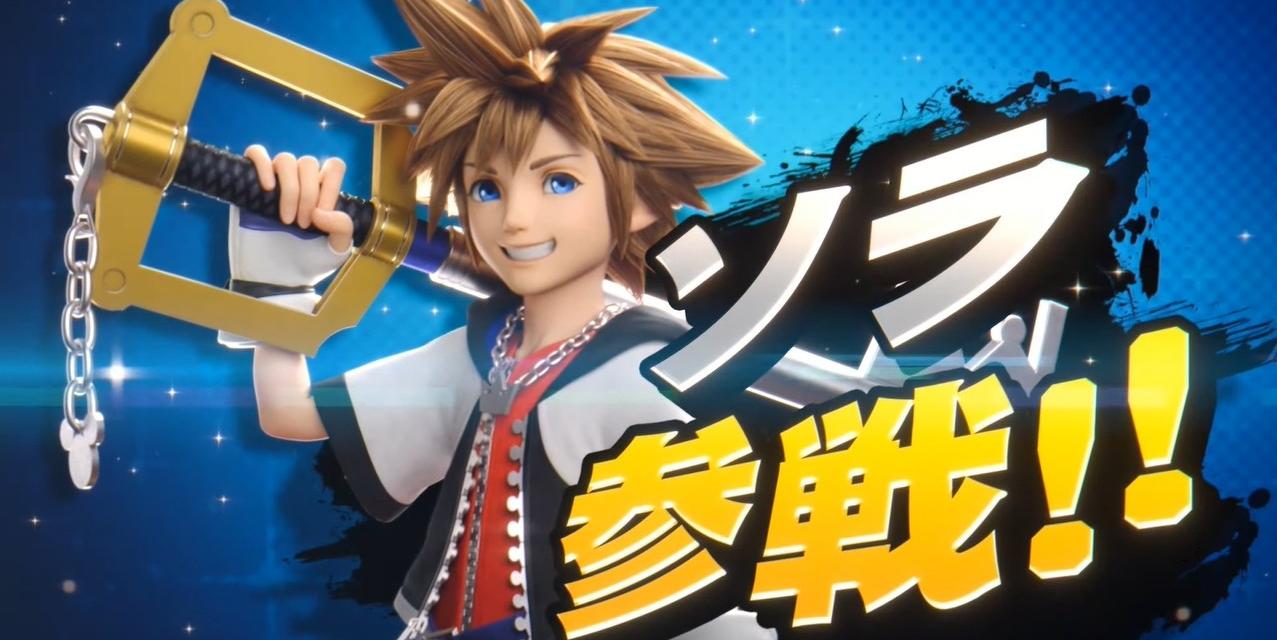 """Sora of """"Kingdom Hearts"""" Joins """"Super Smash Bros. Smash Bros. SP"""" Line-Up!"""