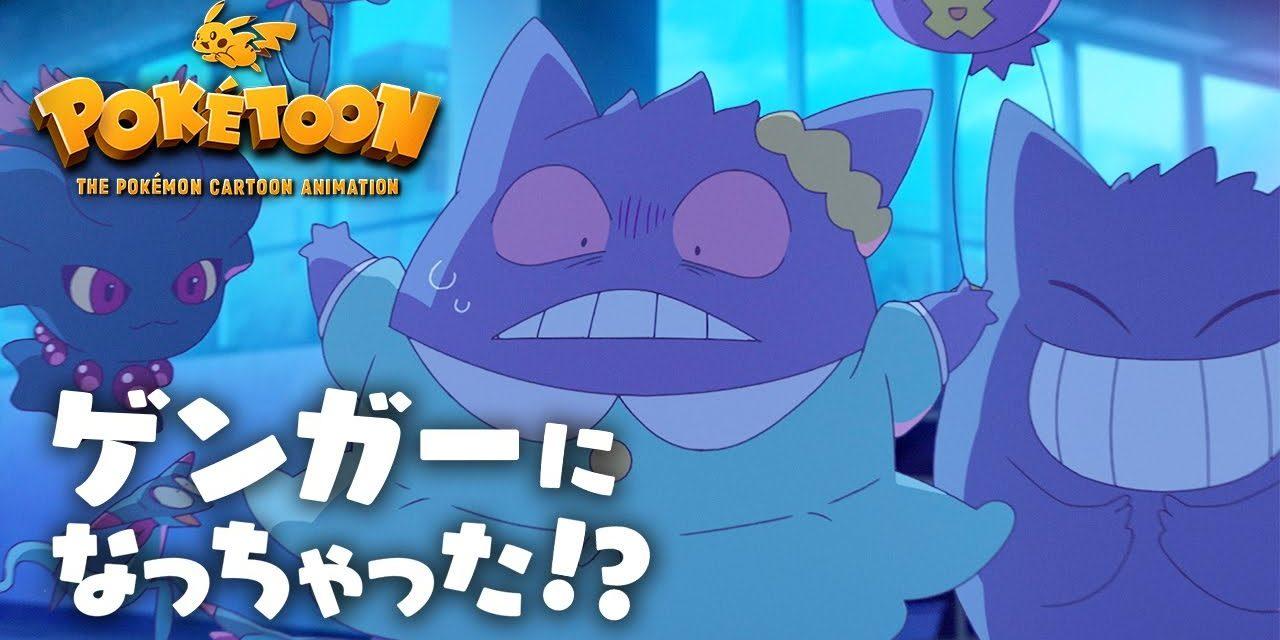 "New ""Pokemon Kids TV"" Short ""Gengar ni Nachatta?!"" Out on YouTube"