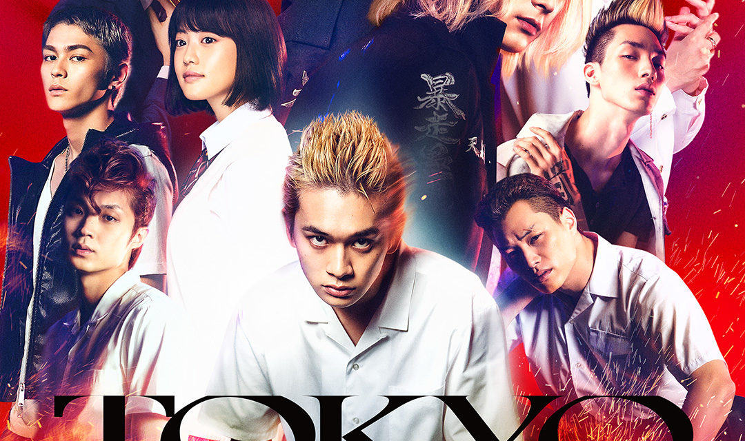 """We Watched the """"Tokyo Revengers"""" Movie and Here's Our Review (and Movie Tickets to Giveaway Too)!"""